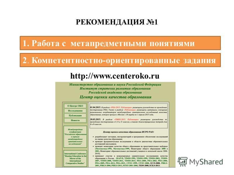 РЕКОМЕНДАЦИЯ 1 1. Работа с метапредметными понятиями 2. Компетентностно-ориентированные задания http://www.centeroko.ru