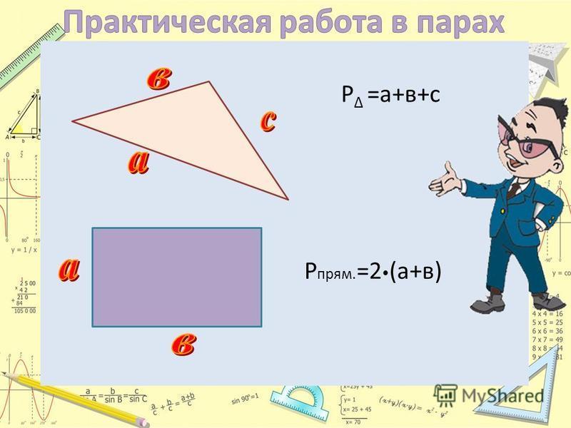 Р =а+в+с Р прям. =2 (а+в)
