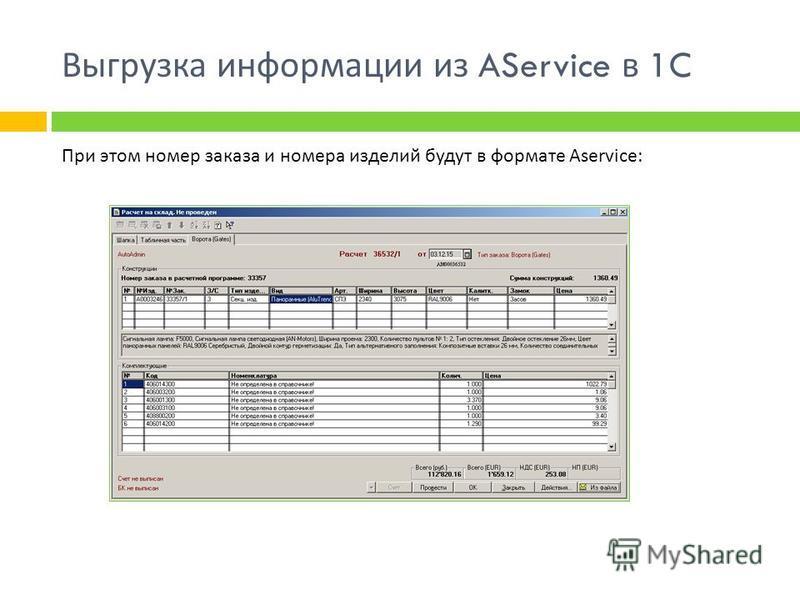 Выгрузка информации из AService в 1C При этом номер заказа и номера изделий будут в формате Aservice: