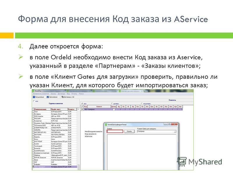 Форма для внесения Код заказа из AService 4. Далее откроется форма : в поле Ordeld необходимо внести Код заказа из Aservice, указанный в разделе « Партнерам » - « Заказы клиентов »; в поле « Клиент Gates для загрузки » проверить, правильно ли указан