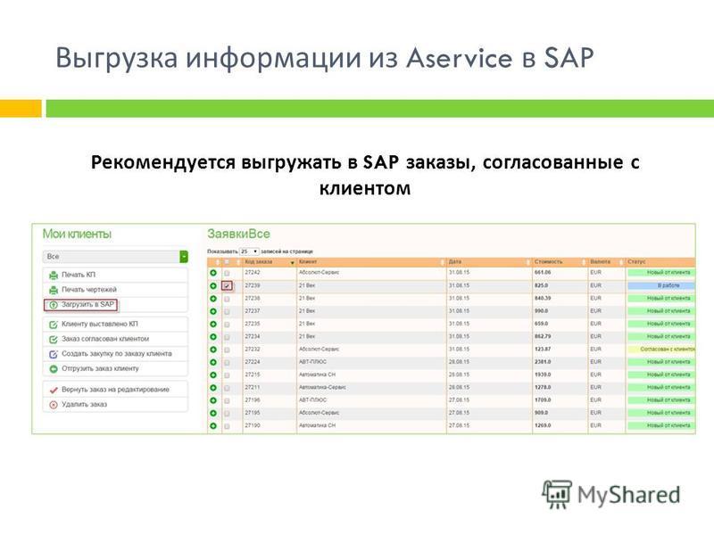 Выгрузка информации из Aservice в SAP Рекомендуется выгружать в SAP заказы, согласованные с клиентом