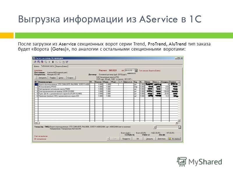 Выгрузка информации из AService в 1C После загрузки из Aservice секционных ворот серии Trend, ProTrend, AluTrend тип заказа будет « Ворота (Gates)», по аналогии с остальными секционными воротами :