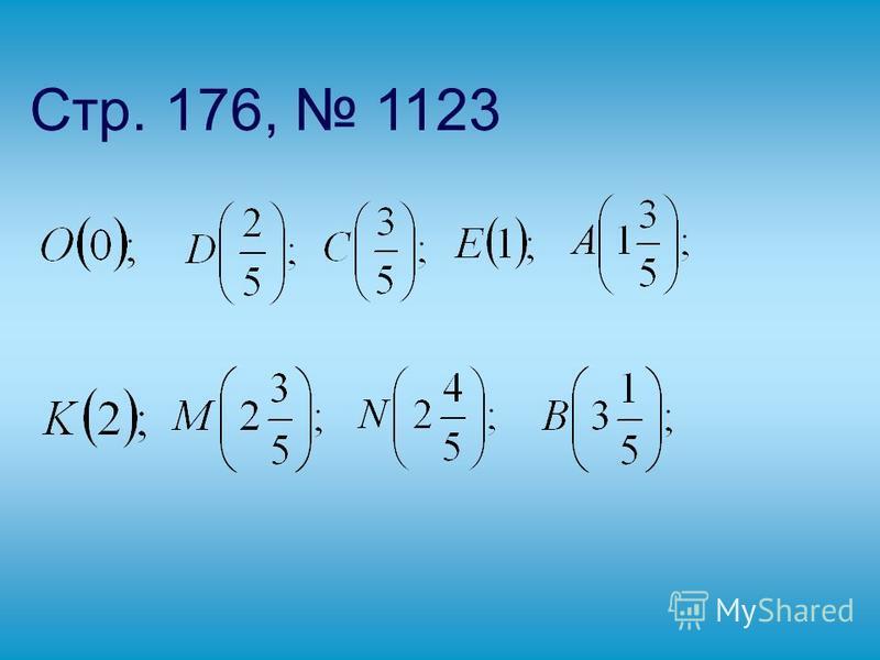 Стр. 176, 1123