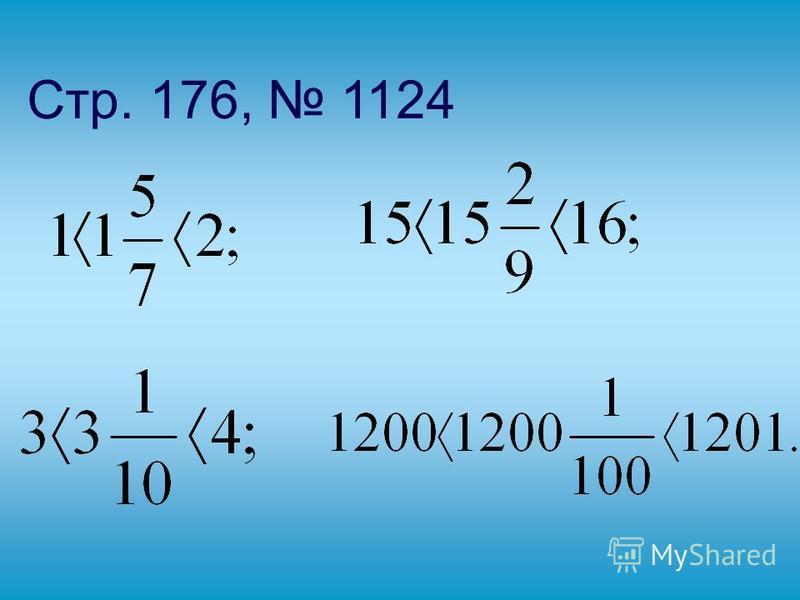 Стр. 176, 1124