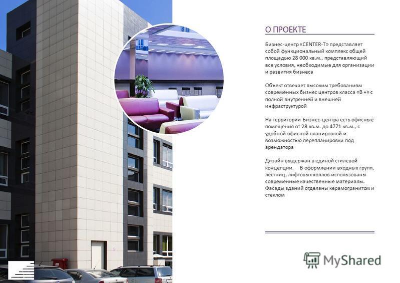 Бизнес-центр «CENTER-T» представляет собой функциональный комплекс общей площадью 28 000 кв.м., представляющий все условия, необходимые для организации и развития бизнеса Объект отвечает высоким требованиям современных бизнес центров класса «В +» с п