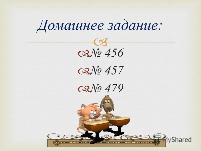 456 457 479 Домашнее задание :