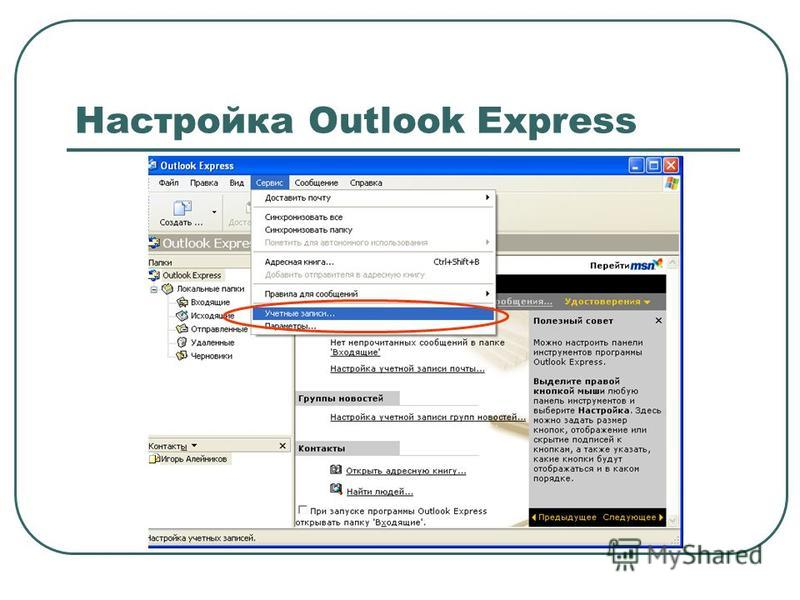 Настройка Outlook Express