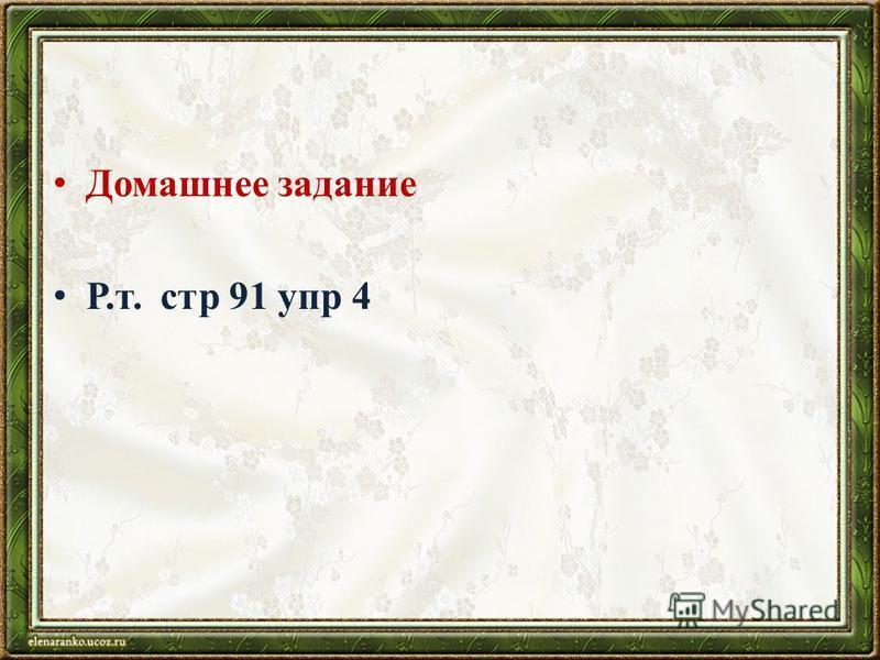 Домашнее задание Р.т. стр 91 упр 4