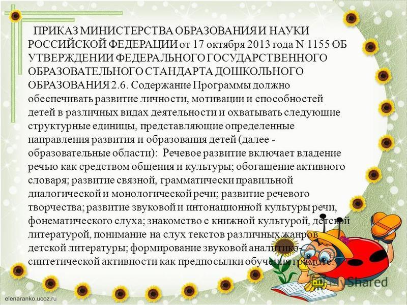 ПРИКАЗ МИНИСТЕРСТВА ОБРАЗОВАНИЯ И НАУКИ РОССИЙСКОЙ ФЕДЕРАЦИИ от 17 октября 2013 года N 1155 ОБ УТВЕРЖДЕНИИ ФЕДЕРАЛЬНОГО ГОСУДАРСТВЕННОГО ОБРАЗОВАТЕЛЬНОГО СТАНДАРТА ДОШКОЛЬНОГО ОБРАЗОВАНИЯ 2.6. Содержание Программы должно обеспечивать развитие личност