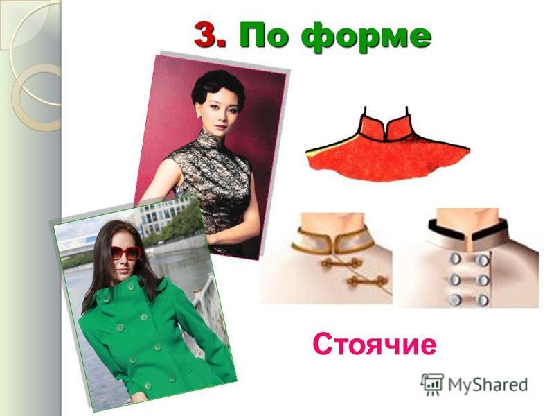 3. По форме Стоячие