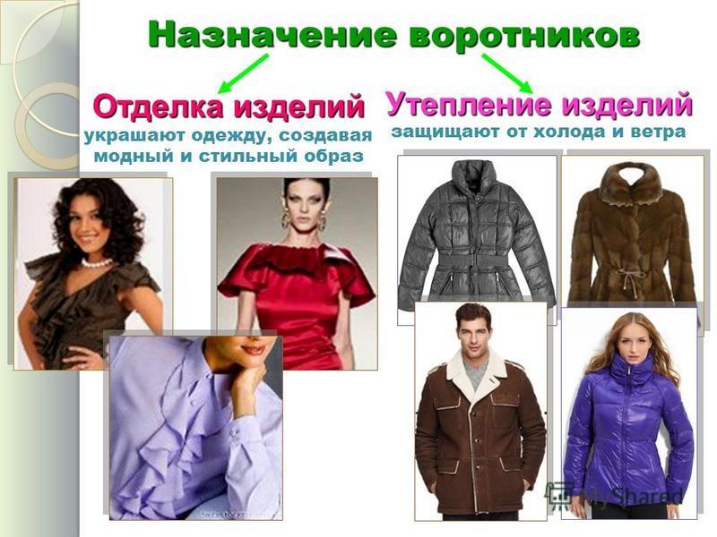 Назначение воротников Отделка изделий Отделка изделий украшают одежду, создавая модный и стильный образ Утепление изделий защищают от холода и ветра
