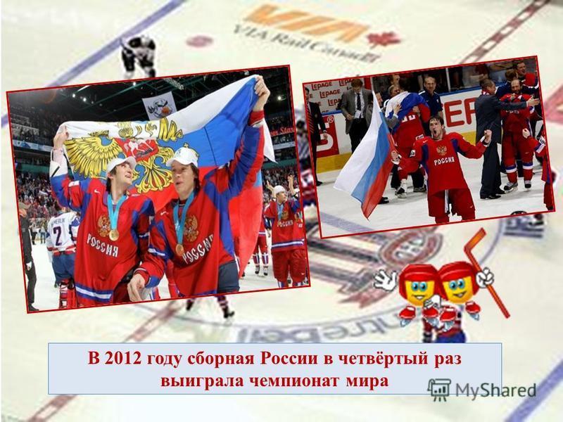 В 2012 году сборная России в четвёртый раз выиграла чемпионат мира