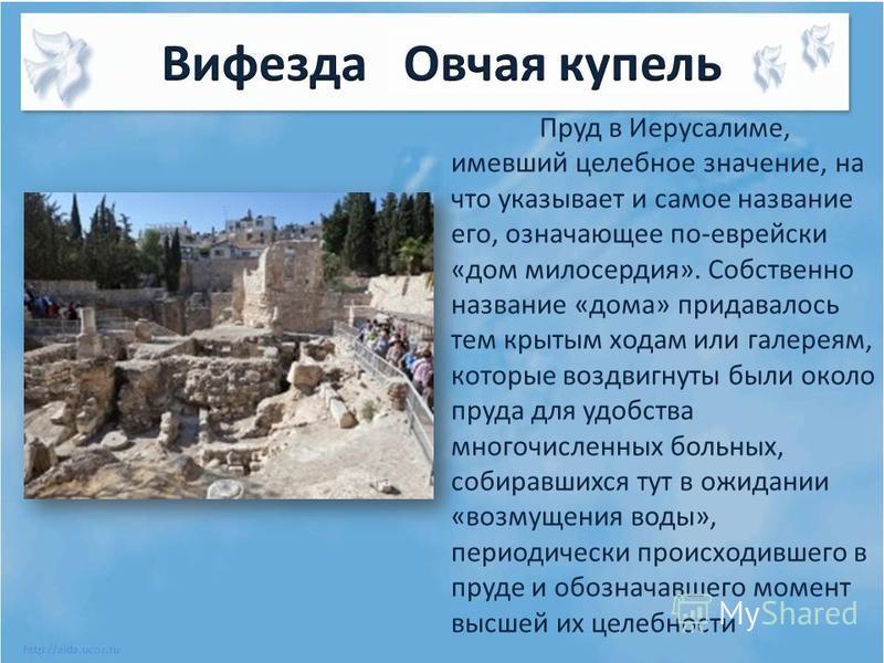 Пруд в Иерусалиме, имевший целебное значение, на что указывает и самое название его, означающее по-еврейски «дом милосердия». Собственно название «дома» придавалось тем крытым ходам или галереям, которые воздвигнуты были около пруда для удобства мног