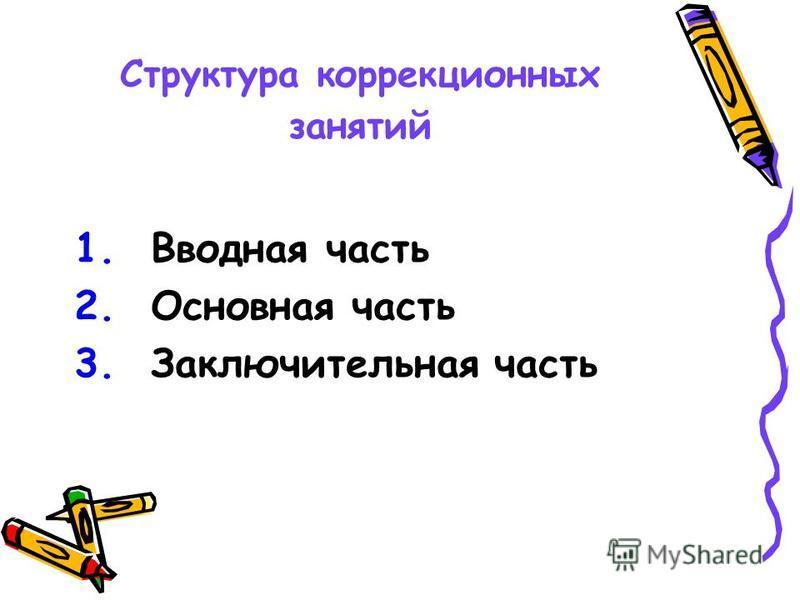 Структура коррекционных занятий 1. Вводная часть 2. Основная часть 3. Заключительная часть