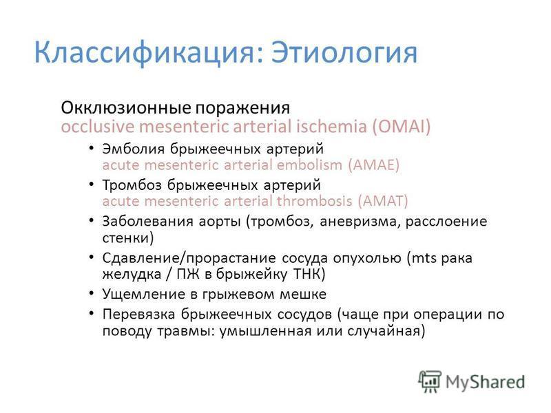 Окклюзионные поражения occlusive mesenteric arterial ischemia (OMAI) Эмболия брыжеечных артерий acute mesenteric arterial embolism (AMAE) Тромбоз брыжеечных артерий acute mesenteric arterial thrombosis (AMAT) Заболевания аорты (тромбоз, аневризма, ра