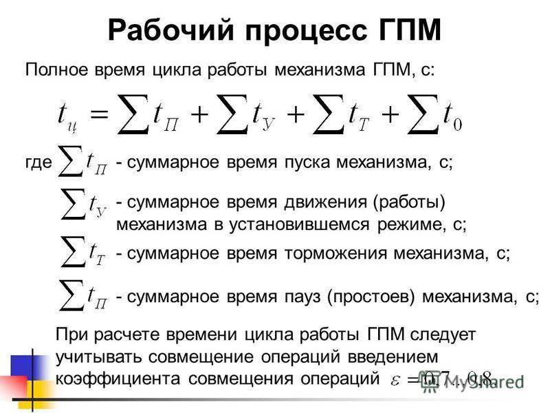 Рабочий процесс ГПМ Полное время цикла работы механизма ГПМ, с: где- суммарное время пуска механизма, с; - суммарное время движения (работы) механизма в установившемся режиме, с; - суммарное время торможения механизма, с; - суммарное время пауз (прос