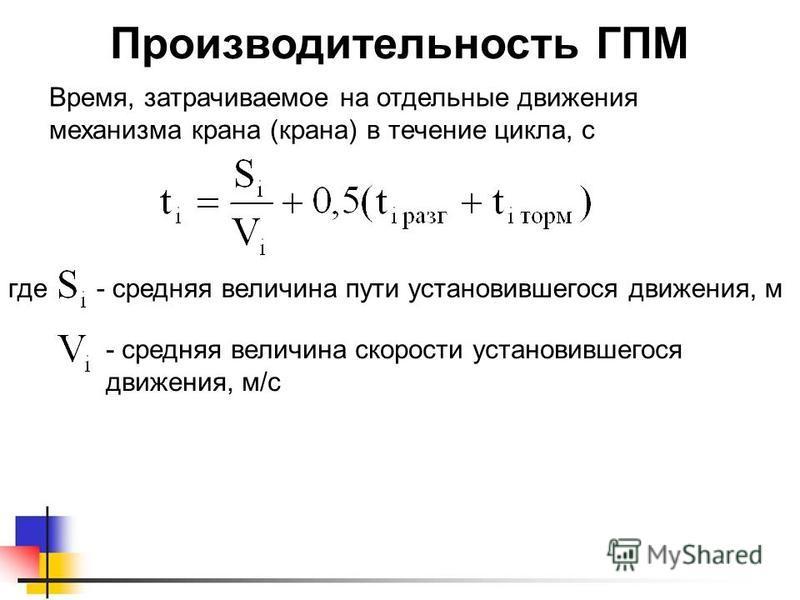Производительность ГПМ Время, затрачиваемое на отдельные движения механизма крана (крана) в течение цикла, с где- средняя величина пути установившегося движения, м - средняя величина скорости установившегося движения, м/с