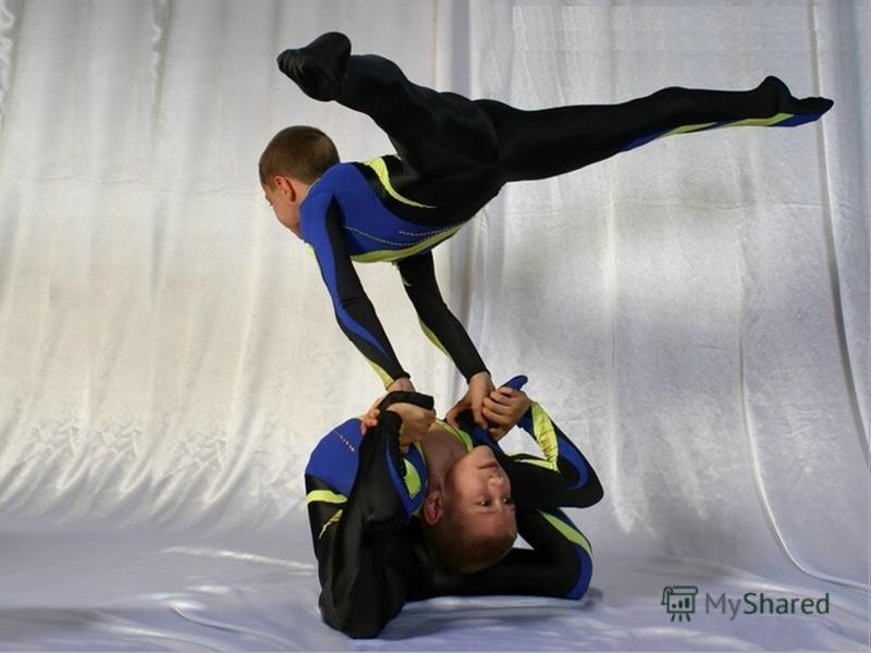 АКРОБАТИКА. Акробатика представляет собой последовательную систему различных акробатических элементов и их непосредственное выполнение спортсменами. Акробатика является одним из самых популярных видов гимнастики. Это сложно - координационный вид спор