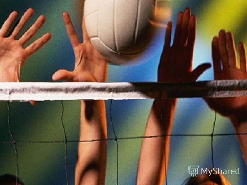 ВОЛЕЙБОЛ Волейбол - ( англ. Voleyball от volley – летающий и ball– мяч ) - командная спортивная игра, в процессе которой две команды на специальной площадке, разделенной сеткой, стремятся направить мяч на сторону соперника таким образом, чтобы он при