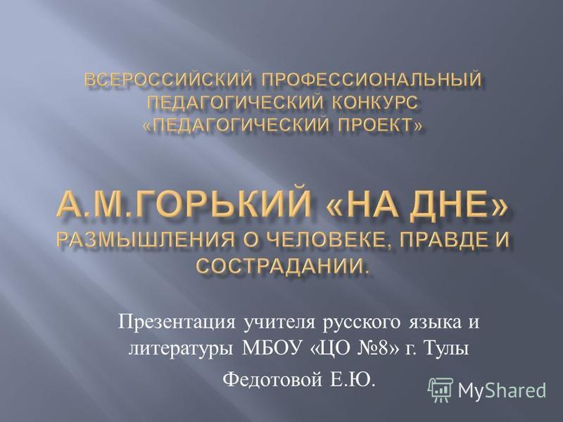 Презентация учителя русского языка и литературы МБОУ « ЦО 8» г. Тулы Федотовой Е. Ю.
