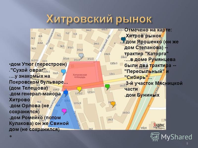 дом Утюг (перестроен)