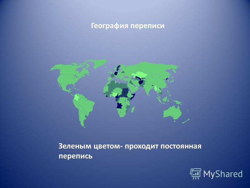 География переписи Зеленым цветом- проходит постоянная перепись