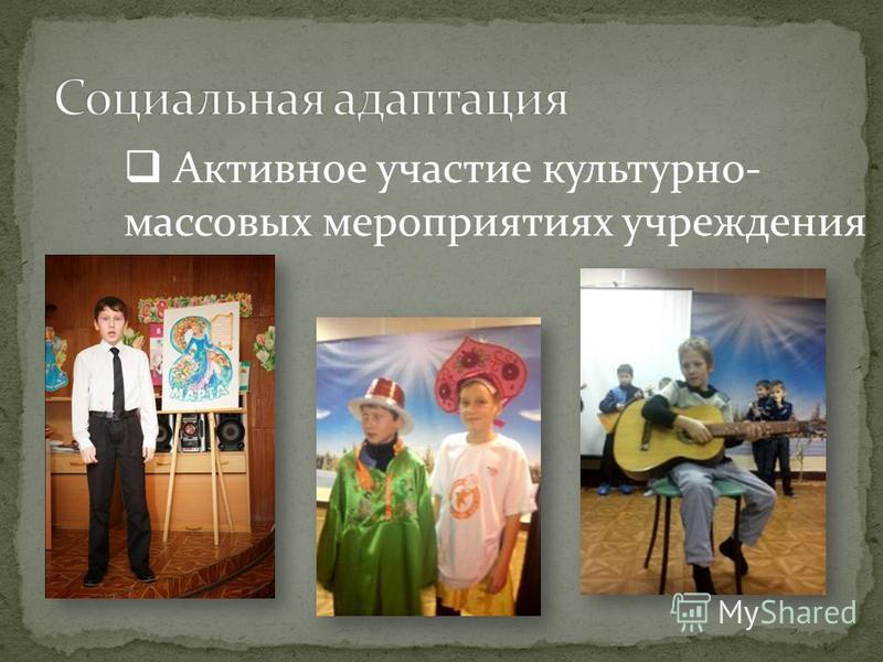 Активное участие культурно- массовых мероприятиях учреждения