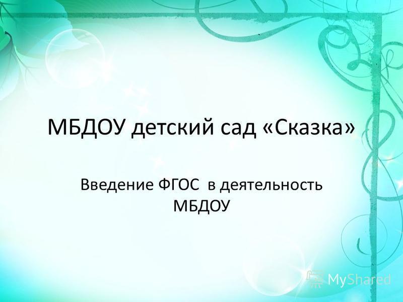 МБДОУ детский сад «Сказка» Введение ФГОС в деятельность МБДОУ