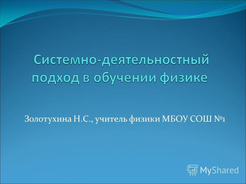 Золотухина Н.С., учитель физики МБОУ СОШ 1