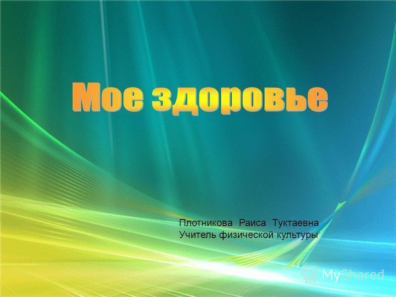 Плотникова Раиса Туктаевна Учитель физической культуры
