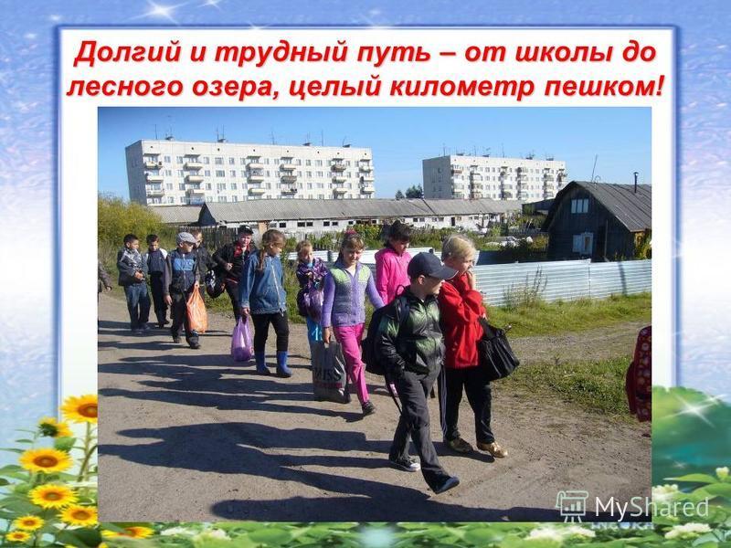 Долгий и трудный путь – от школы до лесного озера, целый километр пешком!