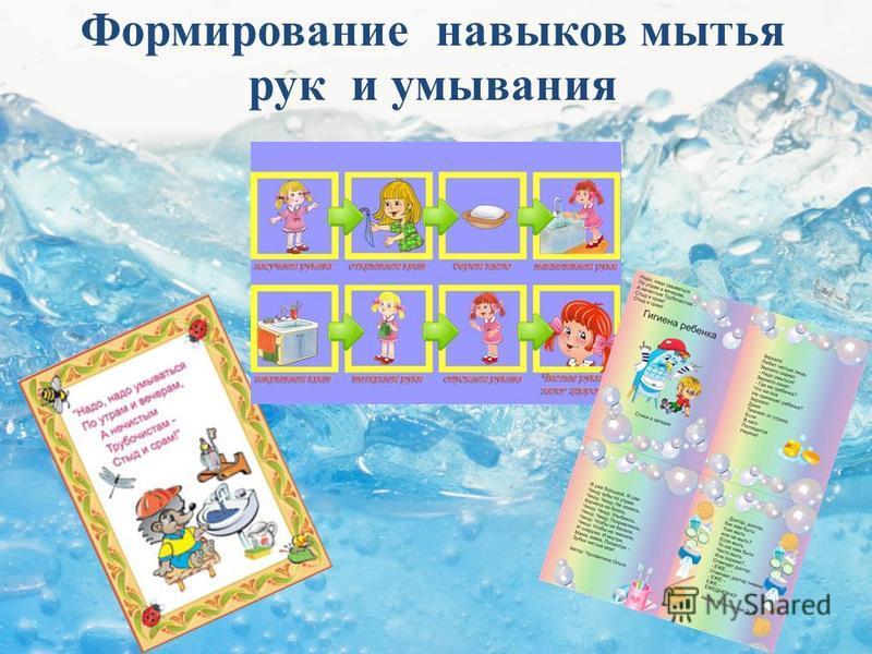 Формирование навыков мытья рук и умывания