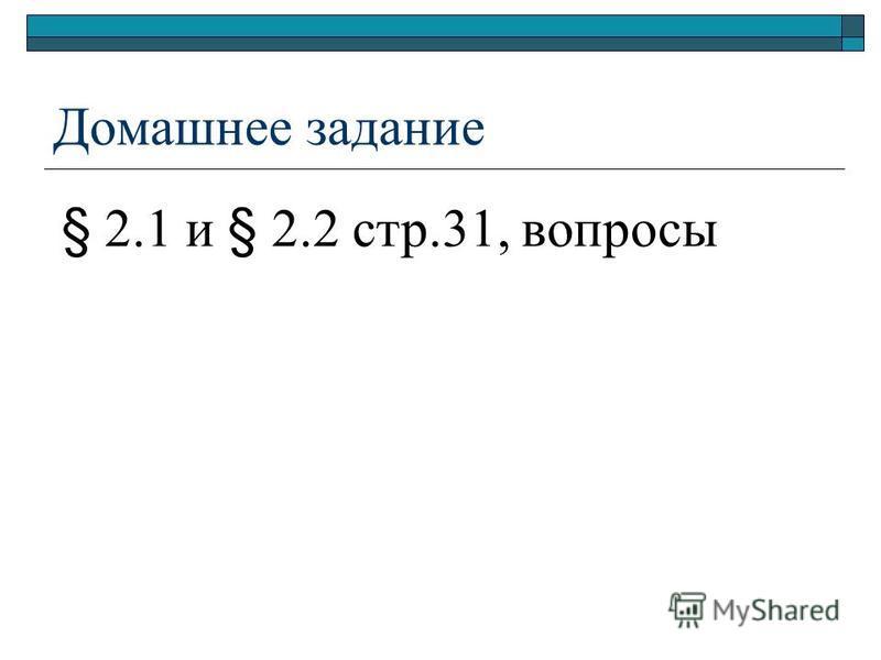 Домашнее задание § 2.1 и § 2.2 стр.31, вопросы