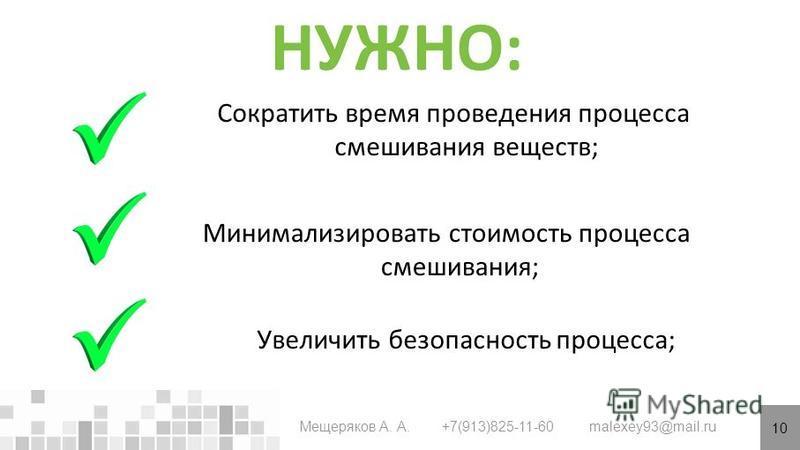 10 Мещеряков А. А. +7(913)825-11-60 malexey93@mail.ru Сократить время проведения процесса смешивания веществ; Минимализировать стоимость процесса смешивания; Увеличить безопасность процесса; НУЖНО: