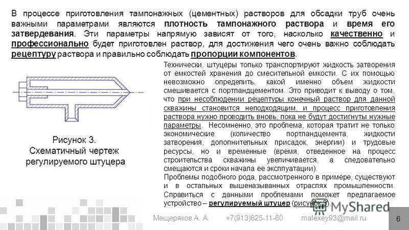 6 Мещеряков А. А. +7(913)825-11-60 malexey93@mail.ru Технически, штуцеры только транспортируют жидкость затворения от емкостей хранения до смесительной емкости. С их помощью невозможно определить, какой именно объем жидкости смешивается с портландцем