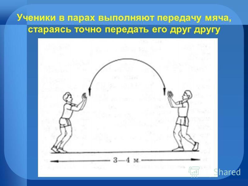 Ученики в парах выполняют передачу мяча, стараясь точно передать его друг другу