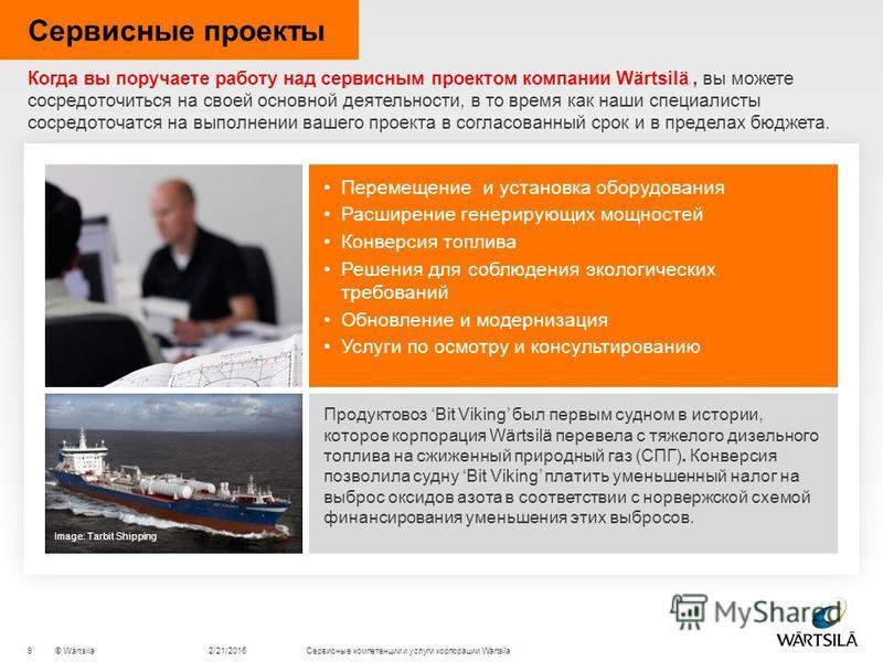 © Wärtsilä Продуктовоз Bit Viking был первым судном в истории, которое корпорация Wärtsilä перевела с тяжелого дизельного топлива на сжиженный природный газ (СПГ). Конверсия позволила судну Bit Viking платить уменьшенный налог на выброс оксидов азота