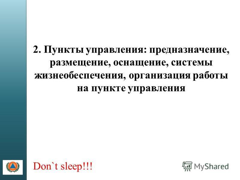 2. Пункты управления: предназначение, размещение, оснащение, системы жизнеобеспечения, организация работы на пункте управления Don`t sleep!!!