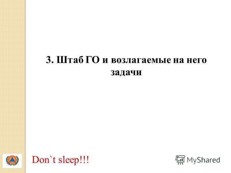 3. Штаб ГО и возлагаемые на него задачи Don`t sleep!!!