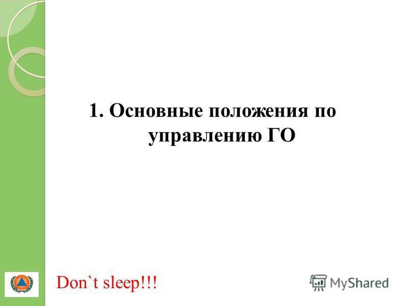 1. Основные положения по управлению ГО Don`t sleep!!!
