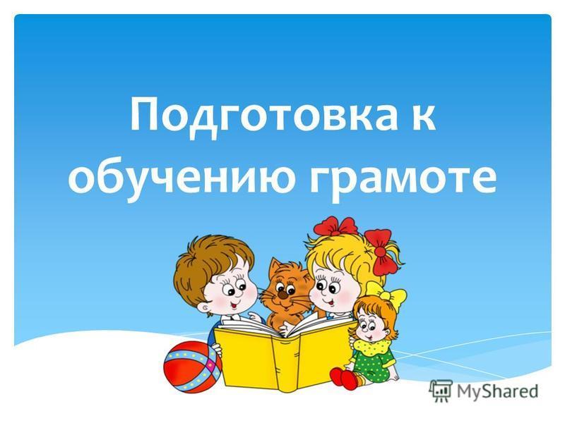 Екатеринбург 2011 Подготовка к обучению грамоте