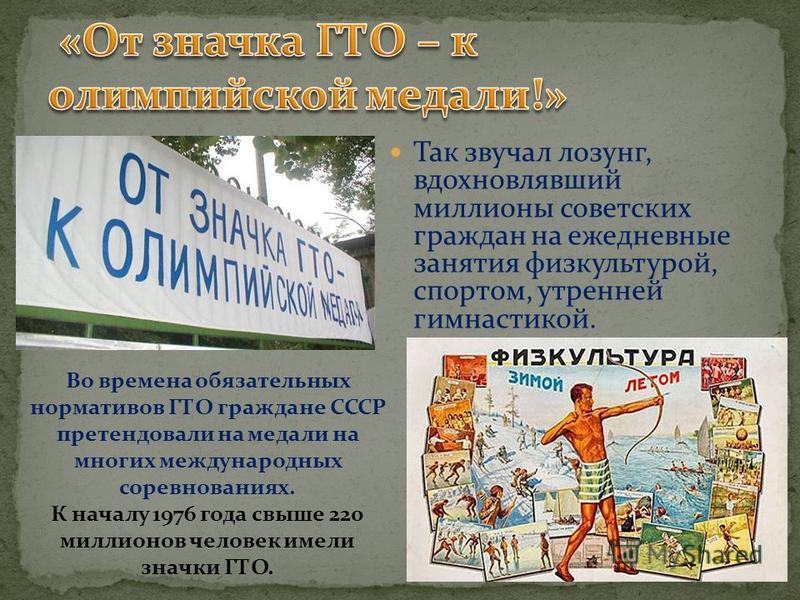 Так звучал лозунг, вдохновлявший миллионы советских граждан на ежедневные занятия физкультурой, спортом, утренней гимнастикой. Во времена обязательных нормативов ГТО граждане СССР претендовали на медали на многих международных соревнованиях. К началу