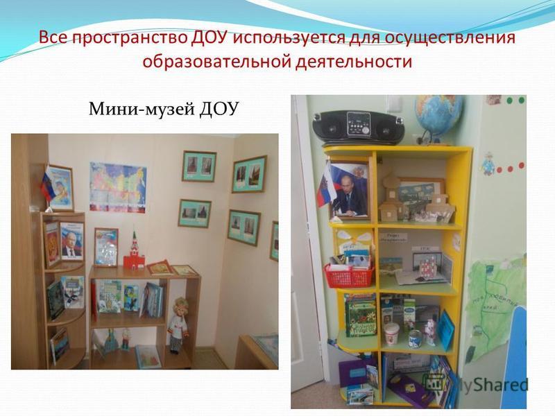 Все пространство ДОУ используется для осуществления образовательной деятельности Мини-музей ДОУ
