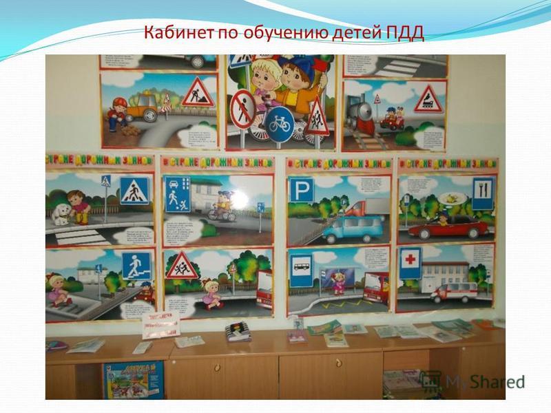 Кабинет по обучению детей ПДД