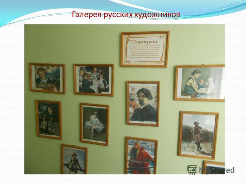 Галерея русских художников