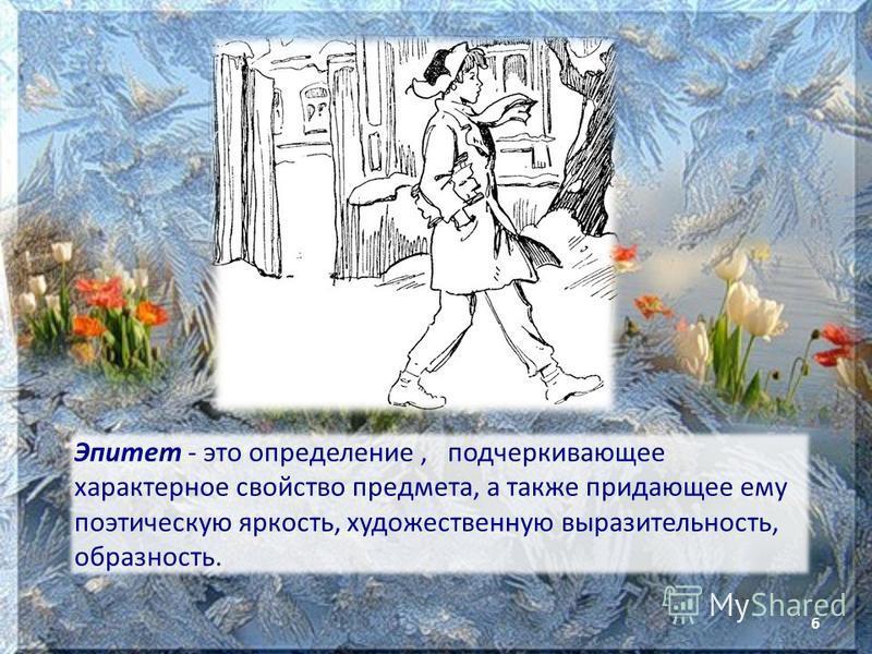 Эпитет - это определение, подчеркивающее характерное свойство предмета, а также придающее ему поэтическую яркость, художественную выразительность, образность. 6