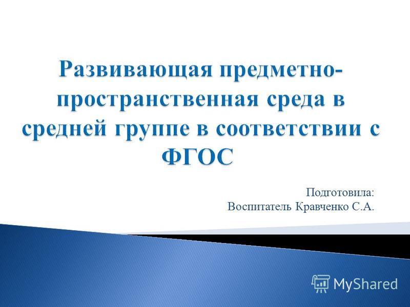 Подготовила: Воспитатель Кравченко С.А.