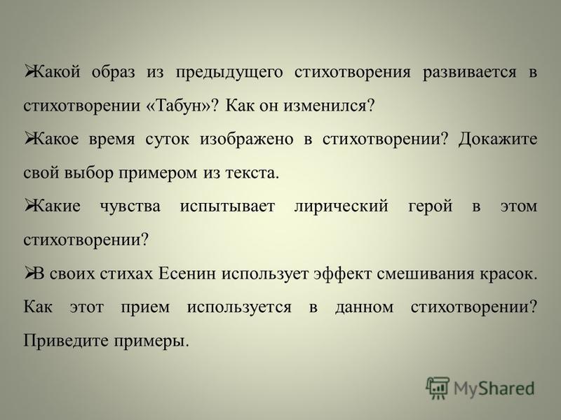 Какой образ из предыдущего стихотворения развивается в стихотворении «Табун»? Как он изменился? Какое время суток изображено в стихотворении? Докажите свой выбор примером из текста. Какие чувства испытывает лирический герой в этом стихотворении? В св