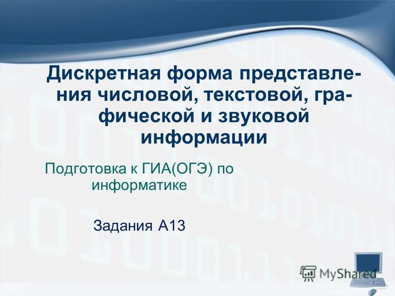 Дискретная форма представле ния числовой, текстовой, гра фической и звуковой информации Подготовка к ГИА(ОГЭ) по информатике Задания А13