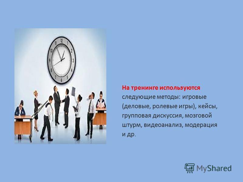 На тренинге используются следующие методы: игровые (деловые, ролевые игры), кейсы, групповая дискуссия, мозговой штурм, видеоанализ, модерация и др.